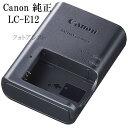 Canon キヤノン LC-E12 純正 (充電器・バッテリーチャージャー)  LP-E12対応充電器 LCE12