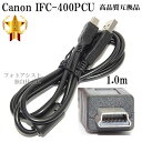 【互換品】Canon キヤノン 高品質互換 インターフェースケーブル IFC-400PCU 1.0m (IFC-200U・IFC-300PCU・IFC-500U…