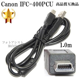 【互換品】Canon キヤノン 高品質互換 インターフェースケーブル IFC-400PCU 1.0m (IFC-200U・IFC-300PCUにも対応) 送料無料【メール便の場合】