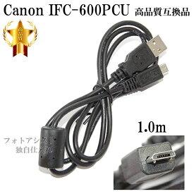 【互換品】Canon キヤノン インターフェースケーブル IFC-600PCU 高品質互換USB接続ケーブル  送料無料【メール便の場合】