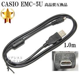 【互換品】CASIO カシオ 高品質互換 EMC-5U  8ピンUSB接続ケーブル1.0m デジタルカメラ用  送料無料【メール便の場合】