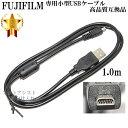 【互換品】FUJIFILM 富士フイルム 高品質互換 専用小型USBケーブル 1.0m 送料無料【メール便の場合】 フジフイルム…