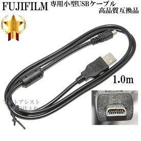 【互換品】FUJIFILM 富士フイルム 高品質互換 専用小型USBケーブル 1.0m 送料無料【メール便の場合】 フジフイルムUSBケーブル