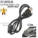 【互換品】FUJIFILM 富士フイルム 高品質互換 マイクロ B USBケーブル 1.0m 送料無料【メール便の場合】 フジフイルムUSBケーブル