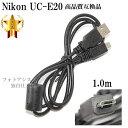【互換品】Nikon ニコン 高品質互換 UC-E20 USB接続ケーブル1.0m  送料無料【メール便の場合】