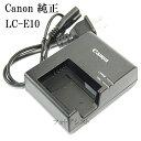 Canon キヤノン バッテリーチャージャー LC-E10 純正 電源ケーブルタイプ LP-E10専用充電器 LCE10