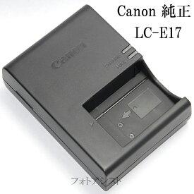 Canon キヤノン純正 バッテリーチャージャー LC-E17 (LP-E17対応充電器) あす楽対応