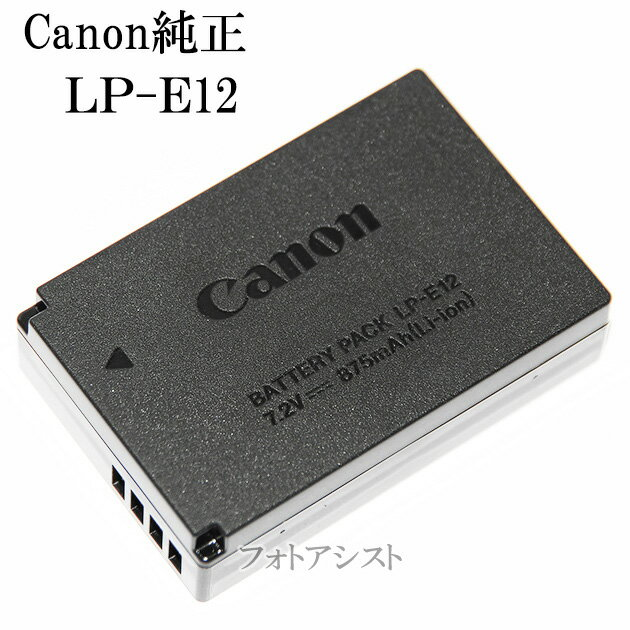 Canon キヤノン LP-E12 純正バッテリーパック充電池  海外表記版 LPE12 送料無料【メール便の場合】