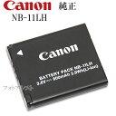 Canon キヤノン バッテリーパック NB-11LH 〔NB11LH充電池〕 国内純正品 送料無料【メール便の場合】