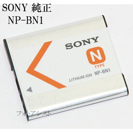 SONY ソニー NP-BN1 純正・英語表記版  DSC-WX70など 送料無料【メール便の場合】 カメラバッテリー 充電池