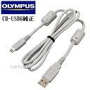 OLYMPUS オリンパス CB-USB6 純正USB接続ケーブル デジタルカメラ用  送料無料【メール便の場合】