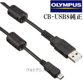 OLYMPUS オリンパス CB-USB8 純正USB接続ケーブル デジタルカメラ用  送料無料【メール便の場合】