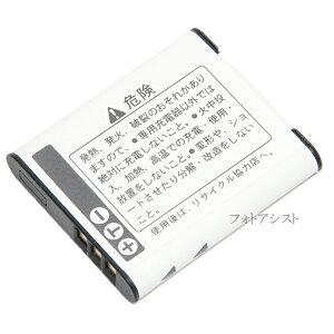 PENTAXペンタックスD-LI92充電式リチウムイオンバッテリー送料無料【メール便】