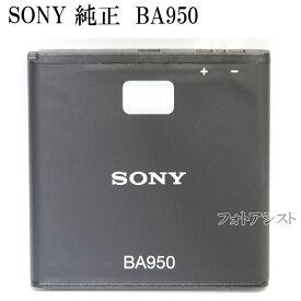 SONY ソニー純正 電池パック BA950 Xperia A SO-04E/Xperia ZR/Xperia UL SOL22 バッテリー[SO09] 送料無料【メール便の場合】