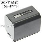 SONYソニーNP-FV70リチャージャブルバッテリーパック新デザイン版充電池