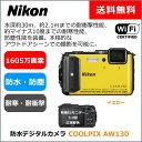 【送料無料】ニコン デジタルカメラ COOLPIX AW130イエロー(NIKON 防水 防塵 工事用海水浴 キャンプ アウトドア コ…