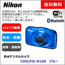 ニコン デジタルカメラ COOLPIX W100 ブルー(NIKON 防水 防塵 工事用 スキー スノーボード コンパクト)
