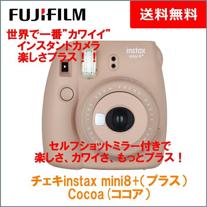 【送料無料】フジフイルム インスタントカメラ本体instax mini 8+(プラス) チェキ Cocoa(ココア)(インスタント)