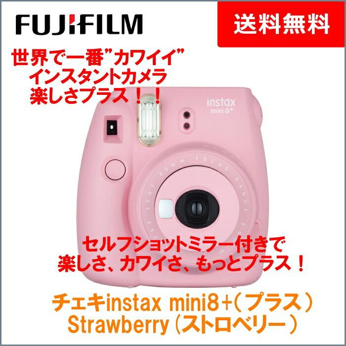 【送料無料】フジフイルム インスタントカメラ本体instax mini 8+(プラス) チェキ Strawberry(ストロベリー)(インスタント)撮ったその場で楽しめる。イベント(結婚式、パーティーなど)で大活躍。セルフショット(自分撮り)ミラー付【RCP】