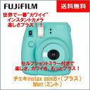 【送料無料】フジフイルム インスタントカメラ本体instax mini 8+(プラス) チェキ Mint(ミント)(インスタント)