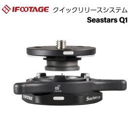 IFOOTAGE クイックリリースシステム Seastars Q1 セット