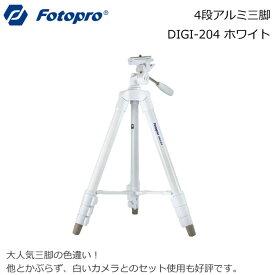 三脚 Fotopro DIGI-204 ホワイト(スマホ ミラーレス 一眼レフ用 カメラ 写真 ビデオ アウトドア 白)