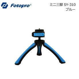 三脚 Fotopro SY-310 ブルー(卓上 カメラ 写真 ビデオ 撮影 登山 軽量 キャンプ アウトドア ミニ PIXI)