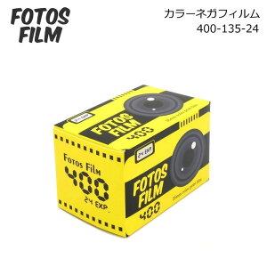 FOTOS FILM カラーネガフィルム 400-24EX (ISO400 35mm 24枚撮り)