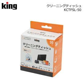 King クリーニングティッシュ KCTFSL-50