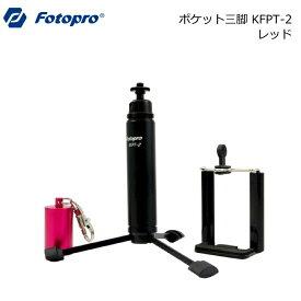 Fotopro スマホ&カメラ対応三脚 レッドKFPT-2(R) スマホアダプター付(iPhone Galaxy スマートフォン デジカメ)