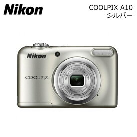 デジタルカメラ Nikon COOLPIX A10 シルバー(デジカメ ニコン クールピクス 単3電池対応 コンデジ)