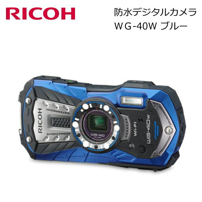 【送料無料】RICOH 防水デジタルカメラ WG-40W ブルー(デジタルカメラ 防水 耐衝撃 耐寒 工事現場 建設現場 記録 撮影 アウトドア)
