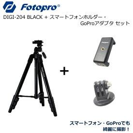 三脚 Fotopro DIGI-204+スマートフォンホルダー+Go-proアダプター セット(スマホ ビデオ 動画 カメラ 撮影 小型 軽量 iPhone フォトプロ)