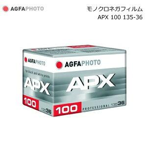 AGFA[アグフア]モノクロネガフィルム APX100 135-36 (ISO100 35mm 36枚撮り モノクロフィルム)