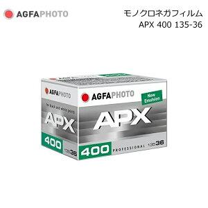 AGFA[アグフア]モノクロネガフィルム APX400 135-36 (ISO400 35mm 36枚撮り モノクロフィルム)