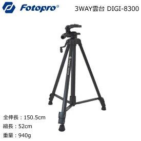 三脚 Fotopro DIGI-8300 ブラック(150cm 一眼レフ ミラーレス ビデオ カメラ 写真 動画 撮影)
