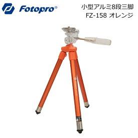 Fotopro 三脚 FZ-158 オレンジ(三脚 アルミ三脚 軽量 コンパクト 旅行 おでかけ)