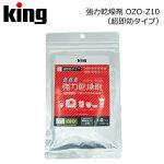 King強力乾燥剤OZO-Z10(乾燥剤強力乾燥剤天然系素材乾燥除湿結露対策超急速海水ミネラルカメラ撮影用品)