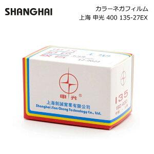 上海 申光 カラーネガフィルム 400 135-27EX (ISO400 35mm 27枚撮り)