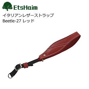 EtsHaim[イツハイム]カメラストラップ Beetle-27 レッド  (ビートル グリップ ハンドグリップ ハンドストラップ 本革)