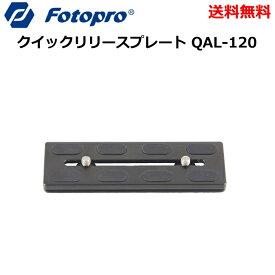 【送料無料】Fotopro QAL-120 (クイックリリースプレート クイックシュー 一眼レフ 一眼カメラ 望遠レンズ アルカスイス)