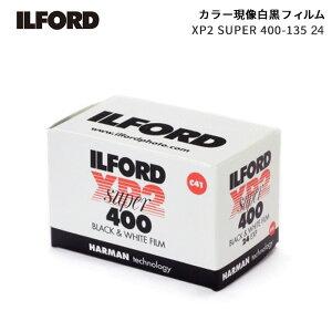ILFORD[イルフォード]モノクロネガフィルム XP2 SUPER 400 135-24EX (ISO400 35mm 24枚撮り)
