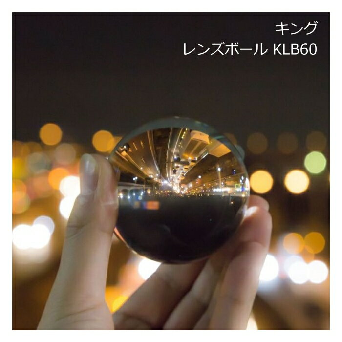 キング レンズボール KLB60 写真用 クリスタル ガラス 透明 lensball インスタグラム インスタ映え SNS SNS映え 玉 球体 フィッシュアイ カメラ用 レンズ コンバーションレンズ 夜景 イルミネーション