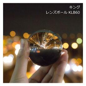 キング レンズボール 60mm KLB60 写真用 クリスタル ガラス 透明 lensball インスタグラム インスタ映え SNS SNS映え 玉 球体 フィッシュアイ カメラ用 レンズ コンバーションレンズ