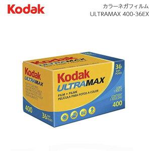 KODAK[コダック]ULTRAMAX 400 135-36 EX カラーネガフィルム (ISO400 35mm 36枚撮り)