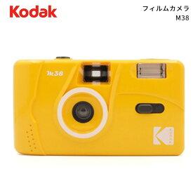 KODAK[コダック]M38 フィルムカメラ イエロー (コンパクトカメラ フィルム写真 35mm 銀塩カメラ)