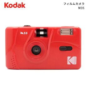 KODAK[コダック]M35 フィルムカメラ レッド (コンパクトカメラ フィルム写真 35mm 銀塩カメラ)