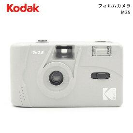 KODAK M35 フィルムカメラ グレー
