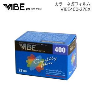 VIBE[バイブ]カラーネガフィルム 400 135-27EX (ISO400 35mm 27枚撮り)