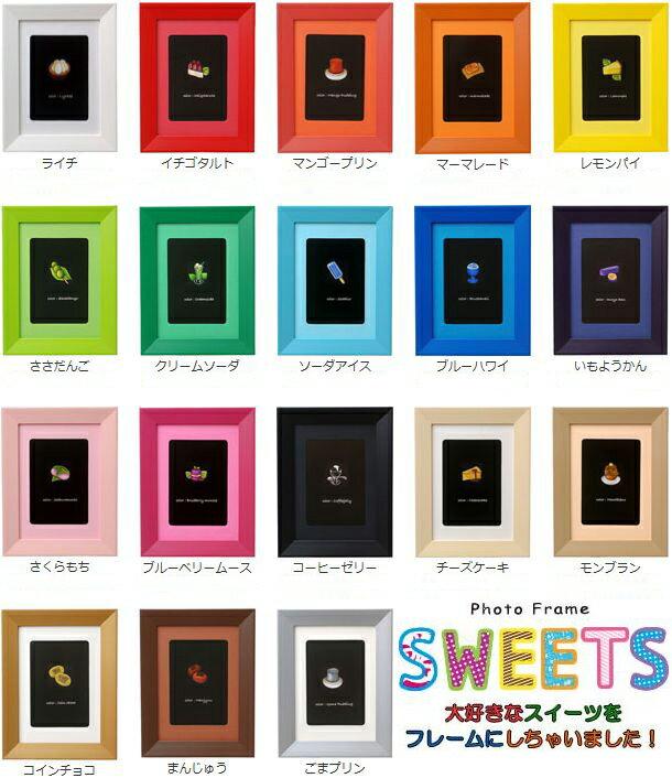 【20%OFF】 全18色フォトフレーム L判サイズ(2Lも可) スイーツのカラーがテーマ 万丈 【バンジョウ】 【Sweets Frame・かわいい・写真立て】